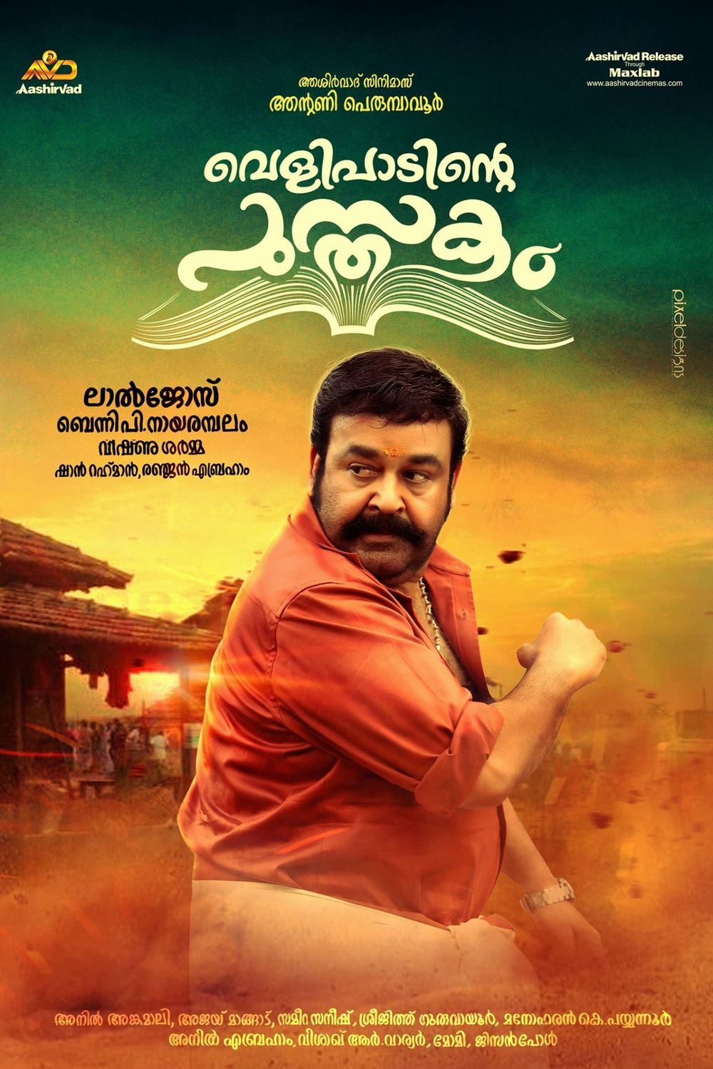 Velipadinte Pusthakam Movie Review Malayalam Movie Review