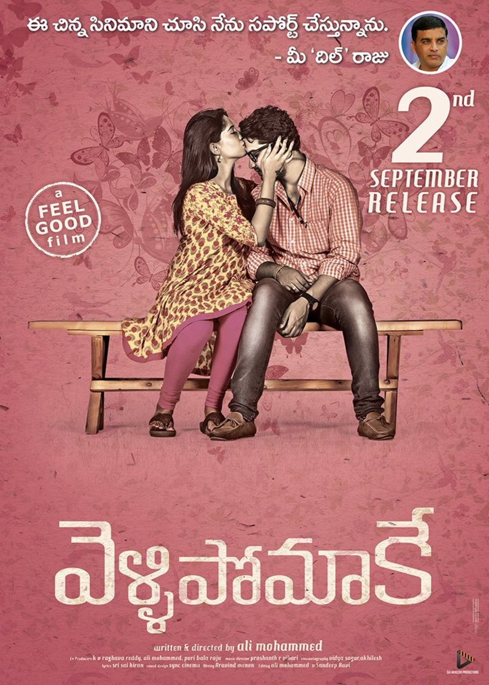 Vellipomakey Movie Review Telugu Movie Review