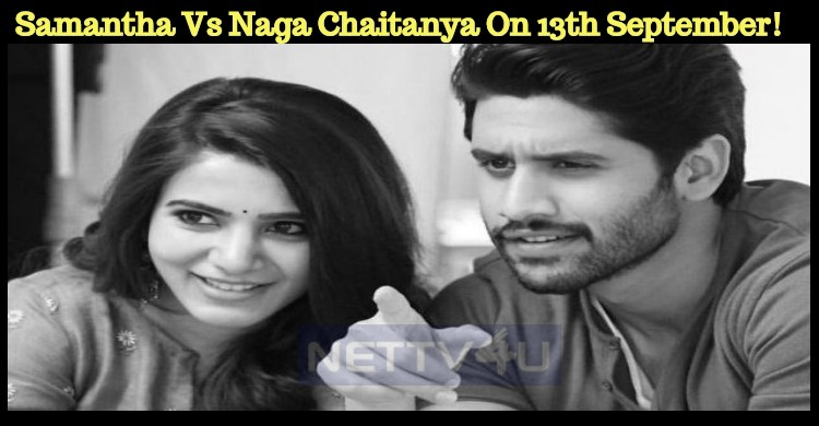 Samantha Vs Naga Chaitanya On 13th September! Tamil News