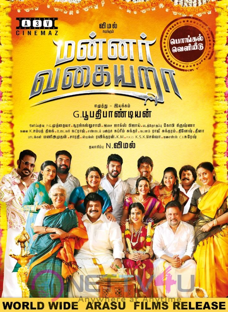 Mannar Vagera Movie Pongal Release Posters