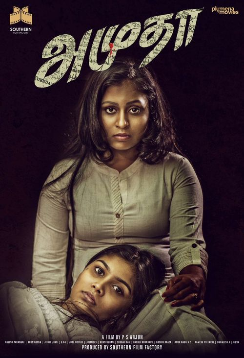 Amutha Movie Review