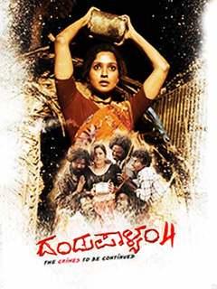 Dandupalya 4 Movie Review