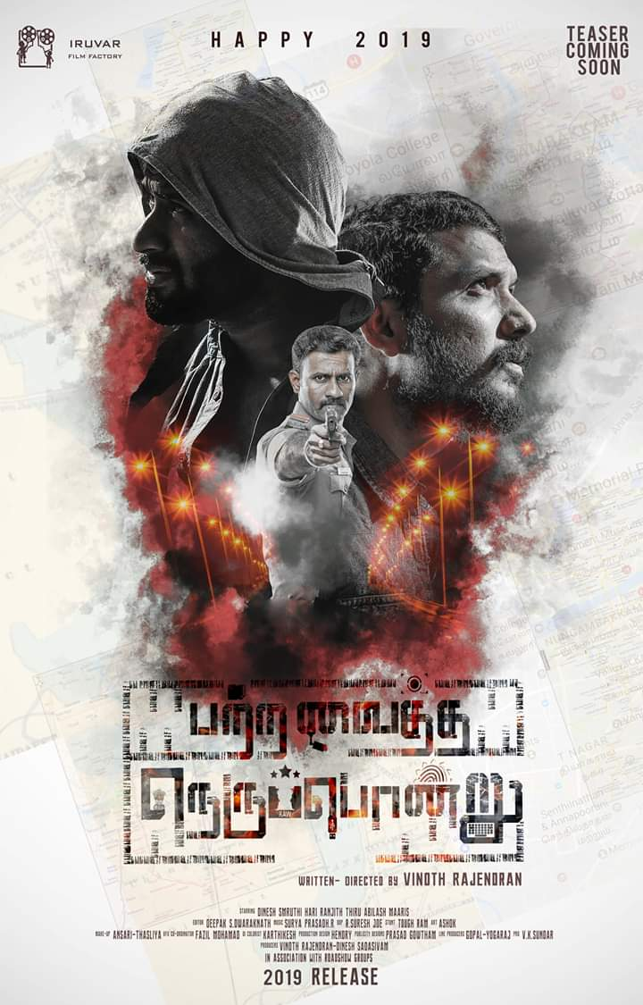 Patravaitha Nerupondru Movie Review Tamil Movie Review