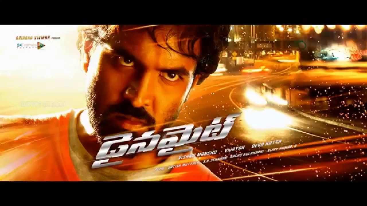Dynamite - Review Telugu