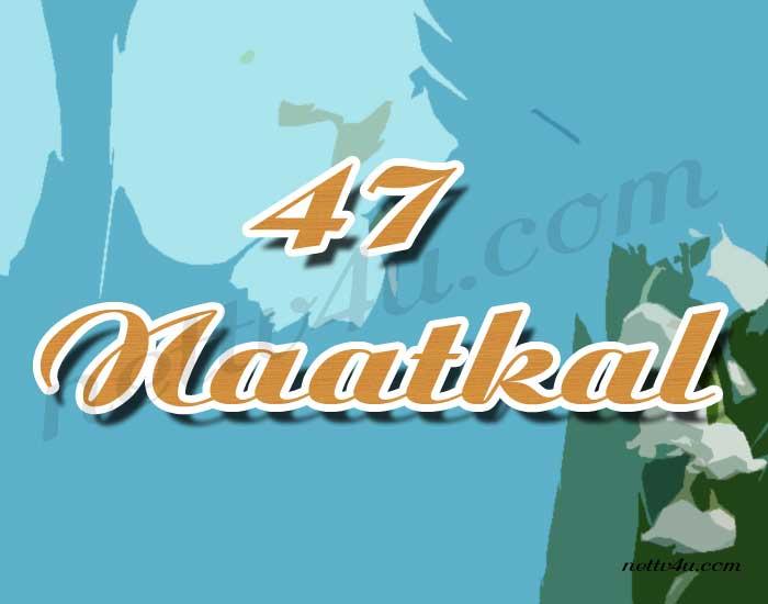 47 Naatkal