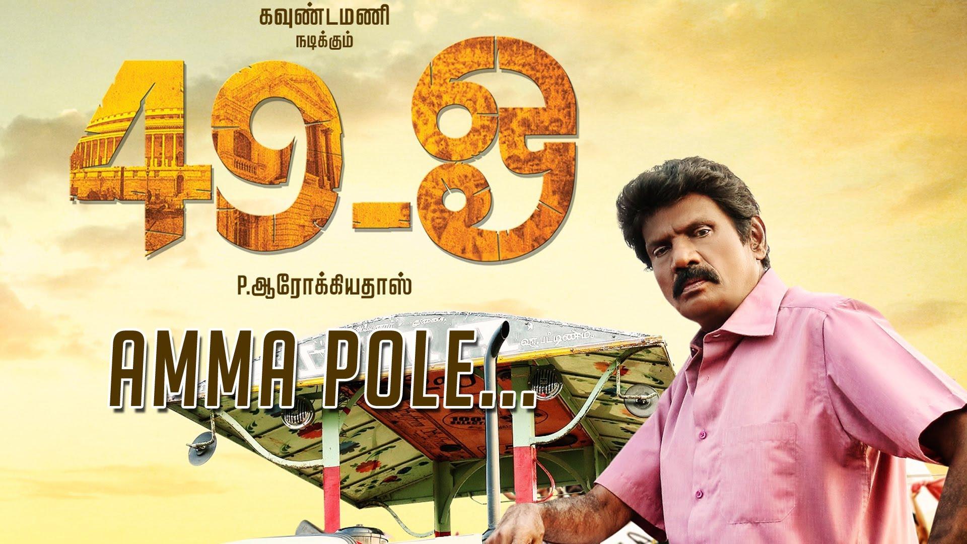 49 O Amma Pole