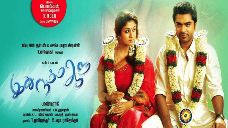 Release Date Of 'Idhu Namma Aalu' Is Officially Announced