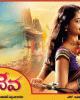 Bhallaladeva Telugu Movie