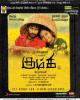 Kumki Tamil Movie