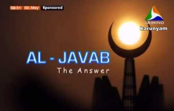 Al Javab