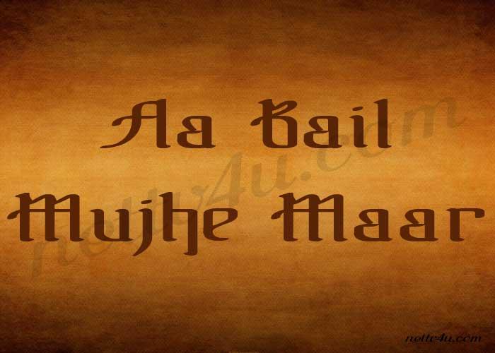 Aa Bail Mujhe Maar