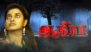 Aathira