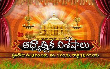 Adhyatmika Viseshalu