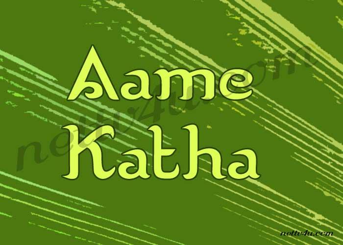 Aame Katha