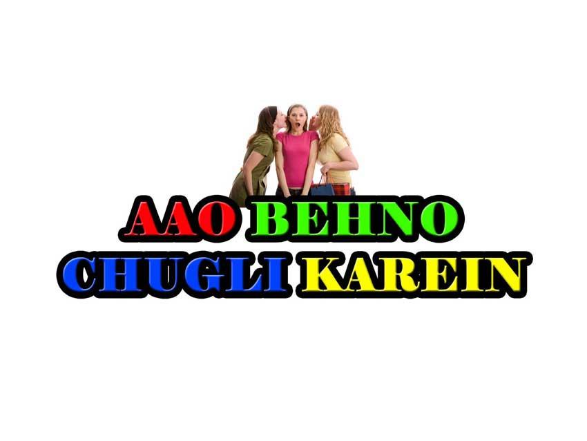 Aao Behen Chugli Karen