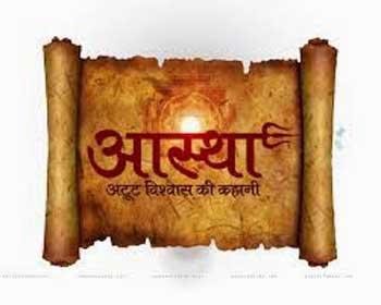 Aastha  Atoot Vishwas Ki Kahani