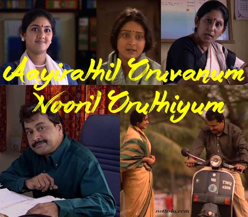 Aayirathil Oruvanum Nooril Oruthiyum