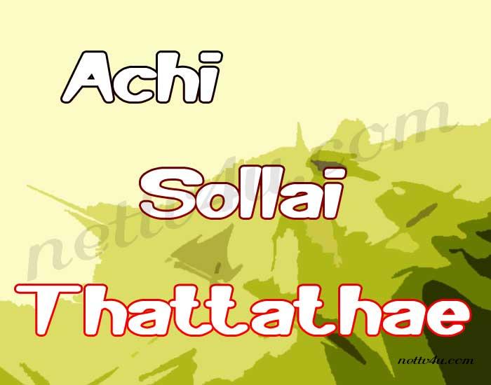 Achi sollai thattathae
