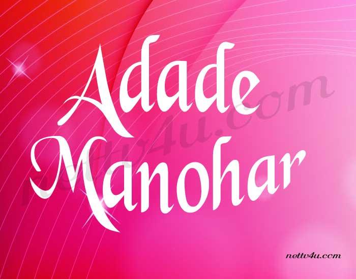 Adade Manohar