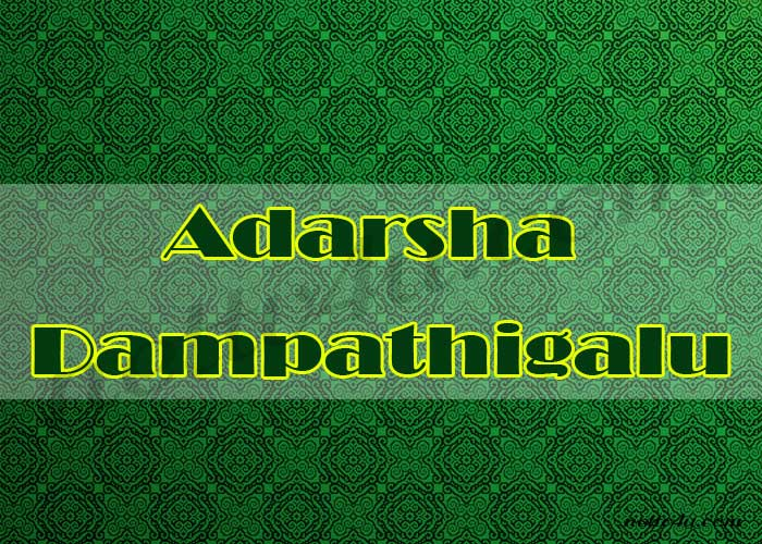 Adarsha Dampathigalu
