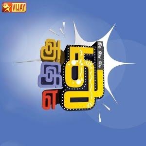 Adhu Idhu Edhu