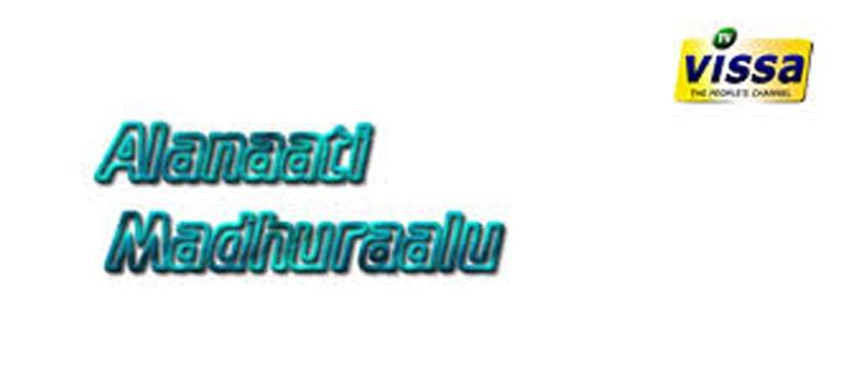 Alanaati Madhuraalu