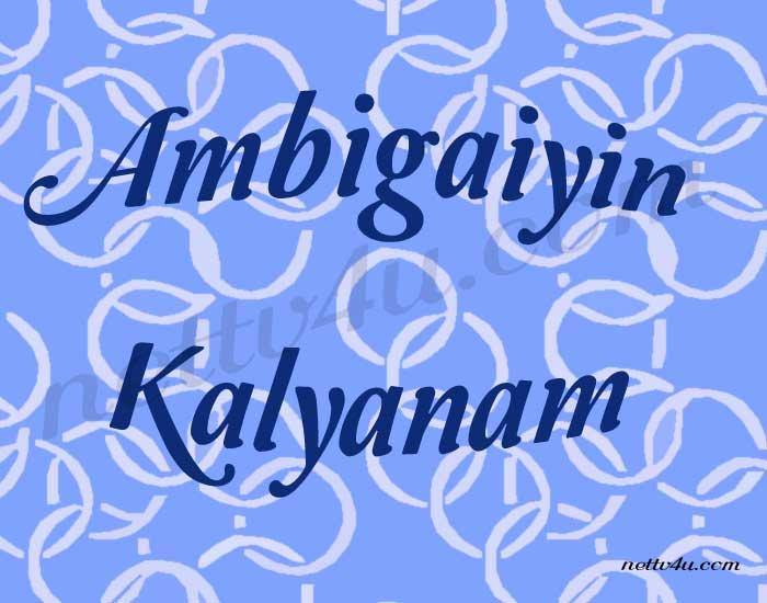 Ambigaiyin Kalyanam