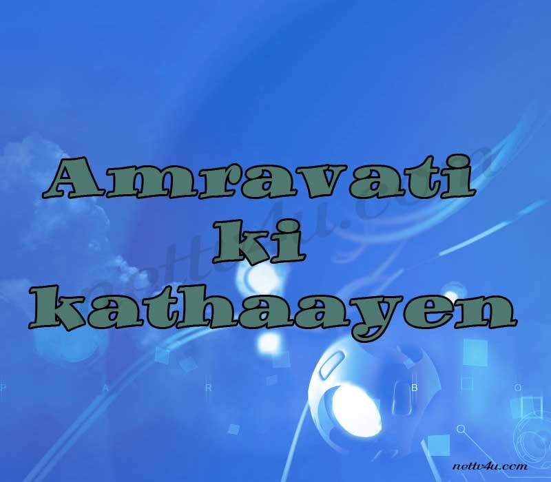 Amravati Ki Kathayen