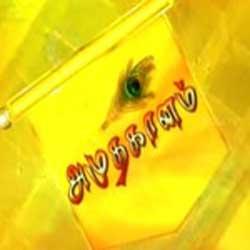 Amutha Ganam
