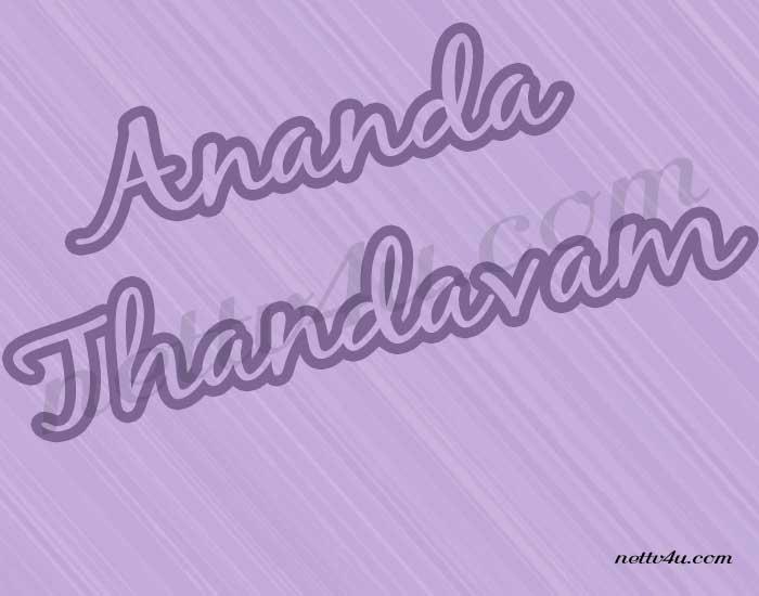 Ananda Thandavam