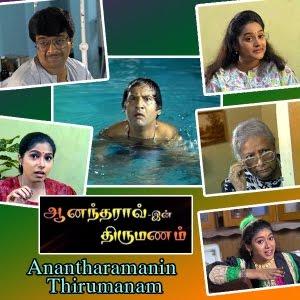 Anantharamanin Thirumanam