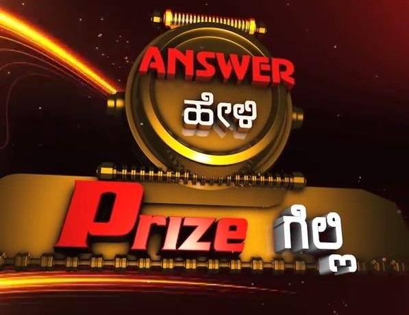 Answer heli prize gelli