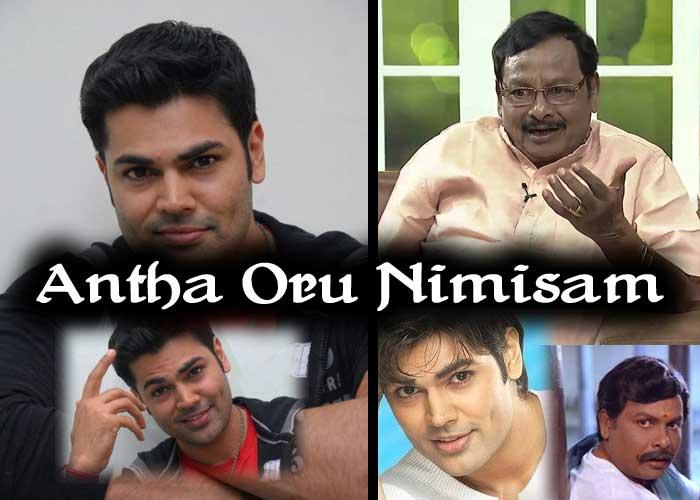 Andha Oru Nimisham