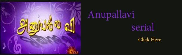 Anu Pallavi