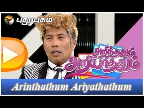 Arinthathum Ariyathathum