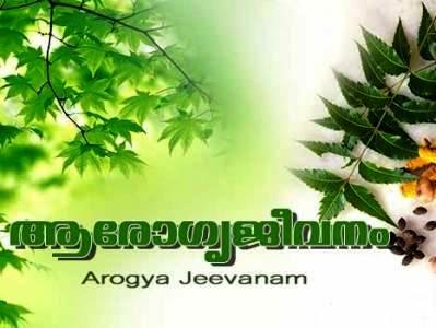 Arogya Jeevanam
