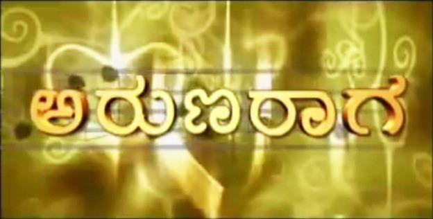 Aruna Raaga