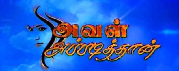 Aval Appadithan