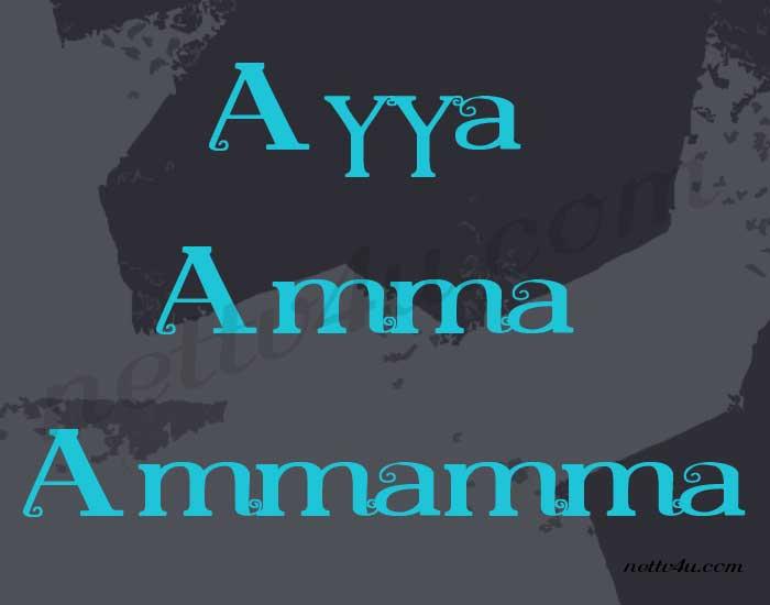 Ayya amma ammamma