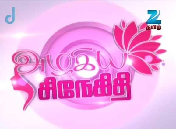 Azhakiya Tamil Magan Magal