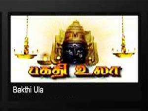 Bakthi Ula