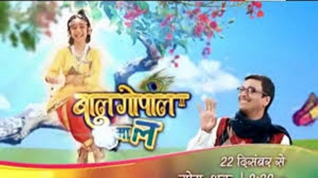 Bal Gopal Kare Dhamaal