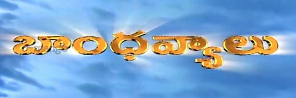 Bandhavyalu New