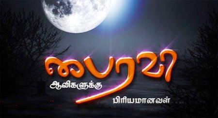 Bhairavi Aavigalukku Priyamanaval