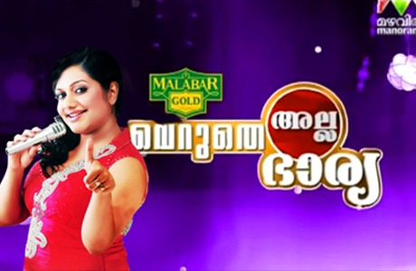 Veruthe Alla Bharya Season 1