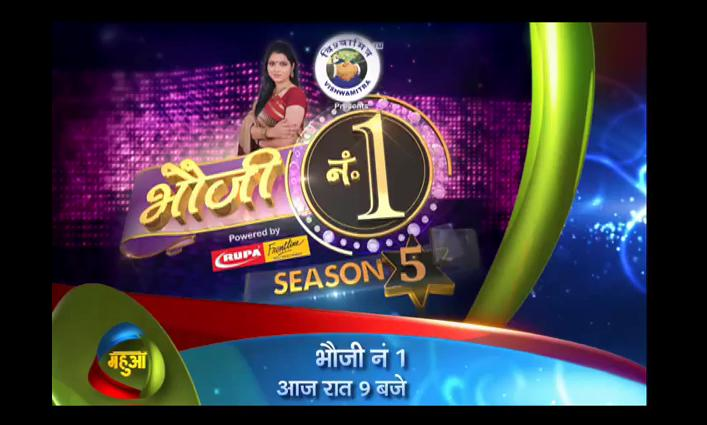 Bhauji No 1 Season 5