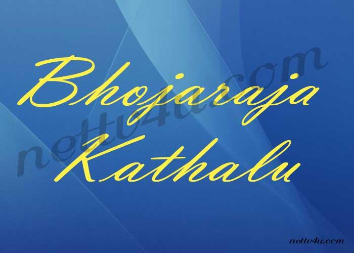 Bhojaraja Kathalu