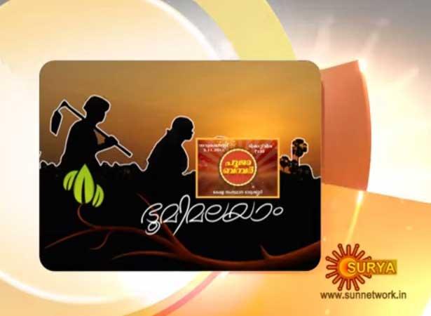 Bhoomi Malayalam