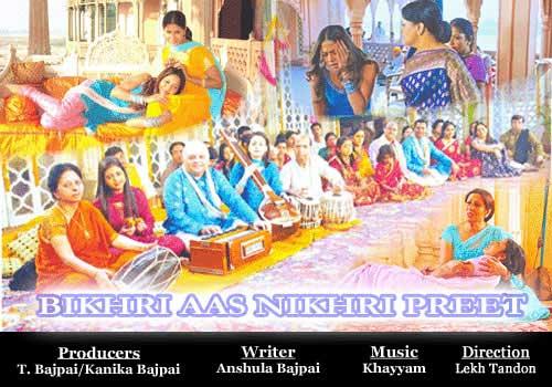 Bikhri Aas Nikhri Preet
