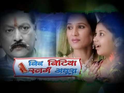 Bin Bitiya Swarg Adhoora